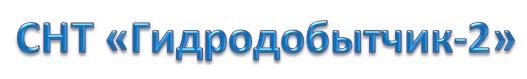 Проект садоводческого устава СНТ по 217 ФЗ от 29.07.2017г.